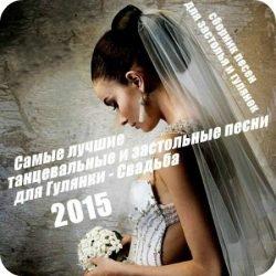 Лучшие танцевальные и застольные песни для гулянки - свадьбы